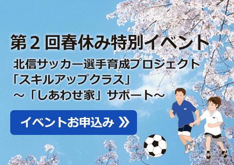 第2回春休み特別イベント⚽北信サッカー選手育成プロジェクト「スキルアップクラス」~「しあわせ家」サポート~