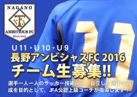 U11・U10・U9 長野アンビシャスFC2016 チーム生募集