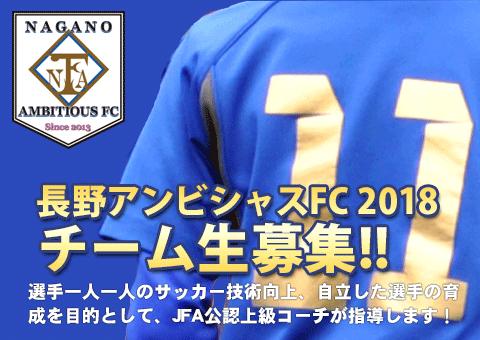 長野アンビシャスFC2018 チーム生募集
