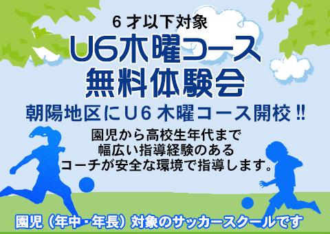 U6木曜コース 無料体験会