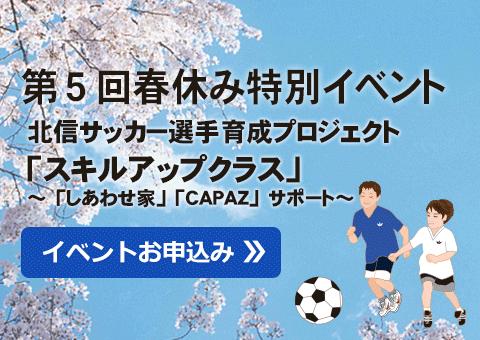第5回春休み特別イベント 北信サッカー選手育成プロジェクト