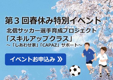 第3回春休み特別イベント⚽北信サッカー選手育成プロジェクト 「スキルアップクラス」 ~「しあわせ家」「CAPAZ」サポート~