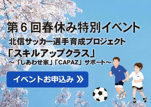 第6回春休み特別イベント 北信サッカー選手育成プロジェクト