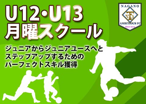 U12・U13月曜スクールジュニアからジュニアユースへとステップアップするためのパーフェクトスキ ル獲得